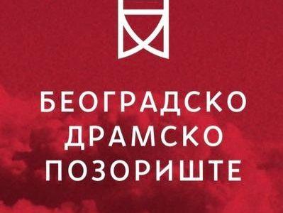 Београдско драмско позориште